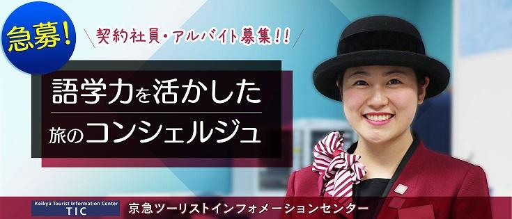 株式会社京急アドエンタープライズ