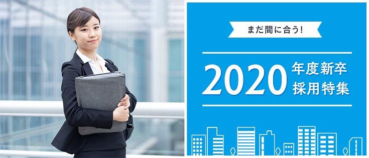 2020年度新卒採用特集