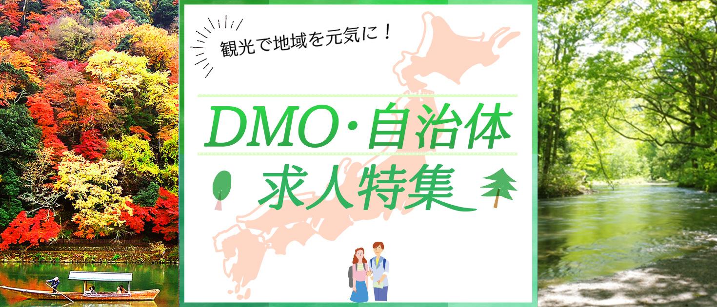 DMO・自治体特集
