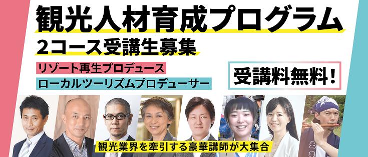 大阪観光大学リカレント教育