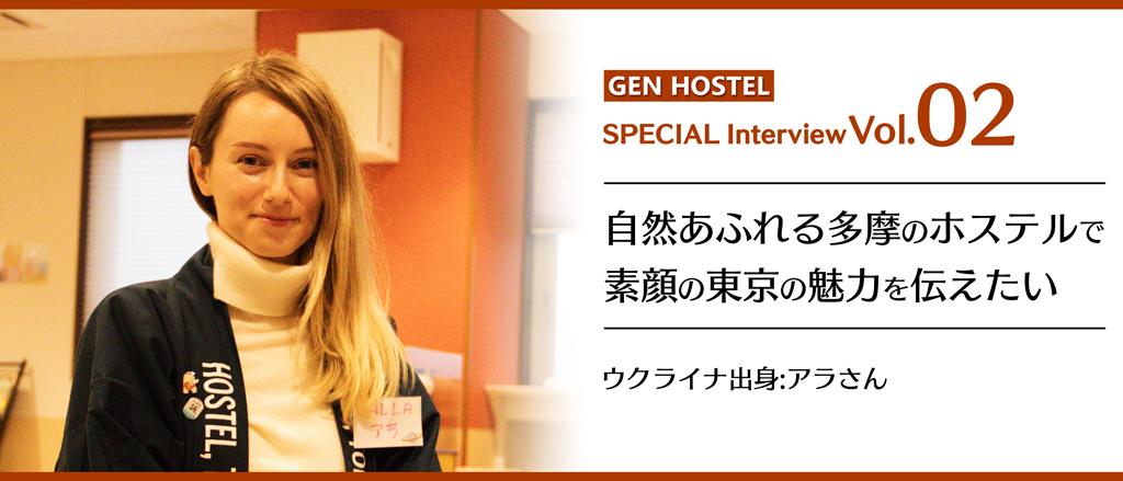 interview00