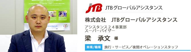 業種/旅行・サービス 採用職種/夜間オペレーションスタッフ 株式会社JTBグローバルアシスタンス アシスタンス24事業部 スーパーバイザー 梁 承文 様