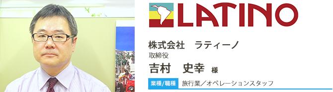 業種/旅行業 採用職種/オペレーションスタッフ 株式会社ラティーノ 取締役 吉村 史幸 様