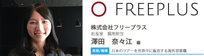 業種/採用職種:日本のツアーを世界中に販売する海外営業職 株式会社フリープラス 社長室 採用担当 澤田奈々江様