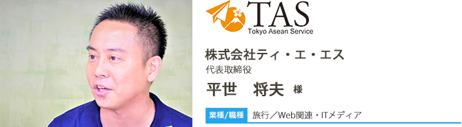 業種/旅行 採用職種/Web関連・ITメディア 株式会社ティ・エ・エス 代表取締役 平世 将夫 様