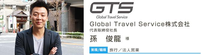 業種/職種 旅行/法人営業 Global Travel Service株式会社 様