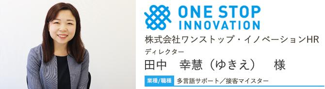 業種/職種 旅行/法人営業 株式会社ワンストップ・イノベーションHR ディレクター 田中 幸慧 様